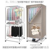 寶寶衣服烘干機家用速干衣神器大容量哄干衣機烘干器小型風干衣櫃   《橙子精品》