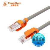 Powersync 群加 包爾星克 CAT.7抗搖擺超高速網路-圓線(灰色) 3M CLN7VAR8030A