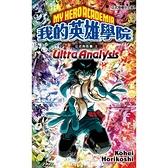 我的英雄學院公式角色書 Ⅱ Ultra Analysis (全)
