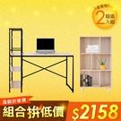 《HOPMA》大容量多層書桌書櫃組合/工作桌/收納櫃E-S1600+PC-G-T301