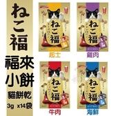 *King Wang*日清《福來小餅》3g x14袋 4種口味可選 貓餅乾 零食
