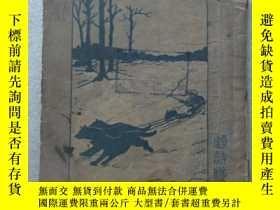 二手書博民逛書店罕見兒童外國遊歷故事38607 顧詩靈 出版1912