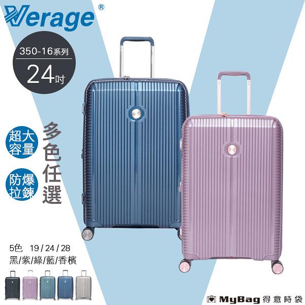 Verage 維麗杰 行李箱 24吋 英倫旗艦系列 拉鍊旅行箱 350-1624 得意時袋