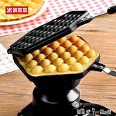 家用雞蛋仔機模具商用QQ蛋仔烤盤機商用燃氣電熱蛋仔餅干蛋糕機器 「潔思米」