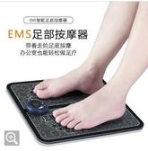 台灣現貨 EMS足療美腿器 足底腿部電流按摩器USB充電式海綿墊