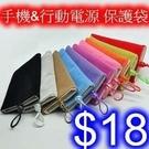 手機絨布袋 手機保護套 行動電源絨布套 ...