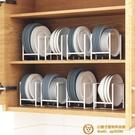 餐具碗盤托櫥柜內置物架廚房盤子瀝水架碗碟放盤收納架【小獅子】