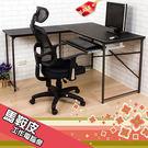 *集樂雅*【DE1240BK-K】仿馬鞍皮L型多功能工作桌附電線孔蓋/電腦桌/會議桌(含一鍵盤架)