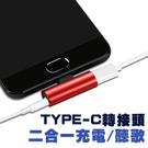TYPE-C 小米9 三星 安卓 IPHONE 11 pro max 分線器 雙頭 轉接頭 二合一 轉換器 3.5mm耳機 充電 聽歌 通話