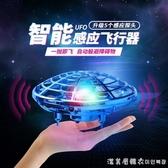 UFO感應飛行器智能懸浮飛碟兒童手勢遙控飛機玩具球無人機男孩【美眉新品】