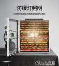 乾燥機 熾陽水果烘干機家用食品水果蔬菜溶...