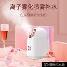 補水儀 家用小型臉部美容蒸臉儀器熱噴納米噴霧蒸臉補水神器加濕器香薰機