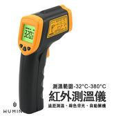 紅外線 手持 溫度計 測油溫 測水溫 測溫儀 電子溫度計 測溫槍 精準 感應式 『無名』 N07115