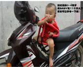 彎梁摩托車前置兒童座椅寶寶座椅坤式摩托車前置安全座椅小孩椅子  ifashion部落