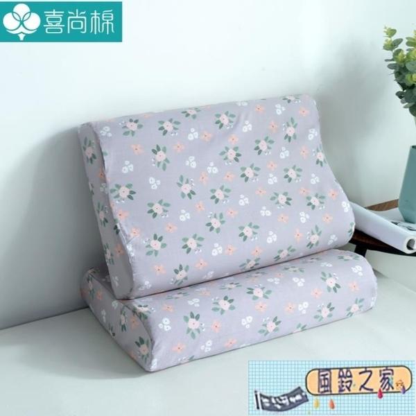 純棉乳膠枕套單人枕用泰國橡膠枕記憶枕頭套單個【風鈴之家】