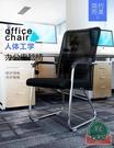辦公椅舒適久坐簡約會議椅麻將椅電腦椅家用網椅弓形經濟型靠背凳【福喜行】