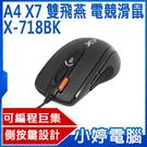 【3期零利率】全新 A4 X7 雙飛燕 劍靈 火力王 奧斯卡 巨集/腳本 光學滑鼠 X-718BK