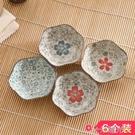 6個裝日式調味碟家用餐碟味碟骨碟 創意陶瓷餐具菜碟盤子小碟子 一米陽光
