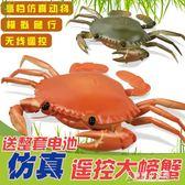 兒童玩具遙控動物螃蟹模型仿真創意電動整蠱會動玩具男孩禮物 【東京衣秀】