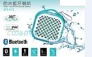 【鼎立資訊】KINYO BTS-672 防潑水藍牙喇叭 可接聽電話 360度防潑水+IP44 (白)