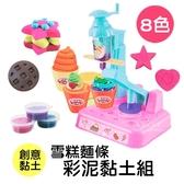 8色雪糕麵條彩泥黏土組 黏土 創意玩具