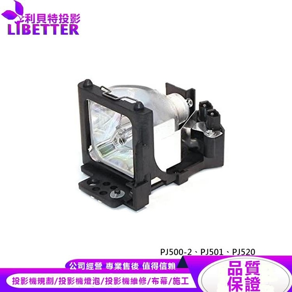 VIEWSONIC DT00511 副廠投影機燈泡 For PJ500-2、PJ501、PJ520