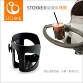 ✿蟲寶寶✿【挪威Stokke】 嬰兒手推車 專用配件 - 杯架