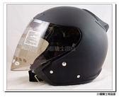 【ZEUS 瑞獅 安全帽 ZS-609 素色 消光黑 】內襯全可拆洗、送帽袋