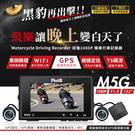 【飛樂】M5G TS碼流 1080P GPS測速提醒雙鏡頭【贈32G記憶卡+椅背收納袋】