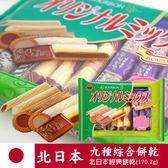 日本 Bourbon 北日本 九種綜合餅乾 170.2g 巧克力餅 奶油餅 威化餅 進口零食