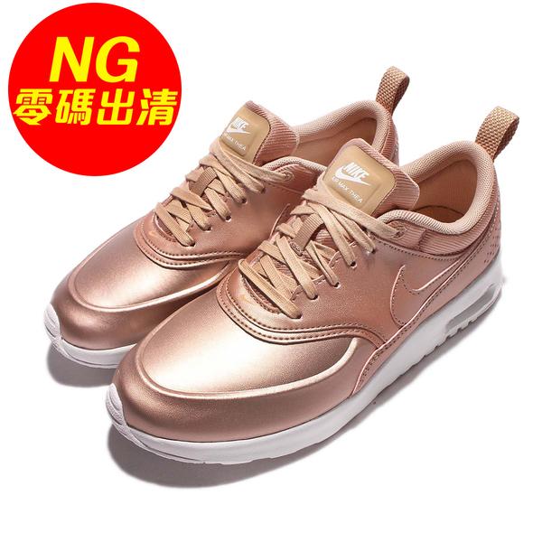 【US6-NG出清】Nike 休閒慢跑鞋 Wmns Air Max THEA SE 金 白 二手鞋使用痕跡 無原盒 女鞋 【ACS】