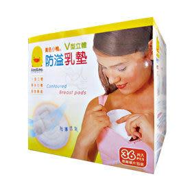 PiYo黃色小鴨-V型立體防溢乳墊-36入[衛立兒生活館]