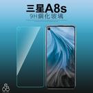 三星 A8S G887F 鋼化玻璃 手機螢幕 玻璃貼 防刮 9H 鋼化 玻璃貼膜 半版 非滿版 螢幕保護貼