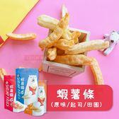 現貨 台灣 大眼蝦 蝦薯條 (原味/起司/田園番茄) 30g 薯條 餅乾 零食 團購