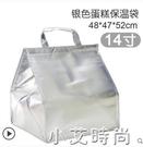 蛋糕保溫袋加厚鋁箔冷藏袋定制保鮮包配送大號冰袋外賣手提保冷袋 NMS小艾新品
