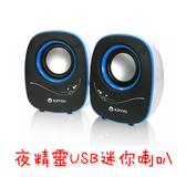 KINYO 夜精靈USB迷你喇叭 音響/喇叭/筆電/電腦/手機/平板/影音/影片/電影/音樂