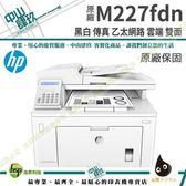 【限時降↘500】HP LaserJet Pro M227fdn 黑白雙面雷射傳真複合機