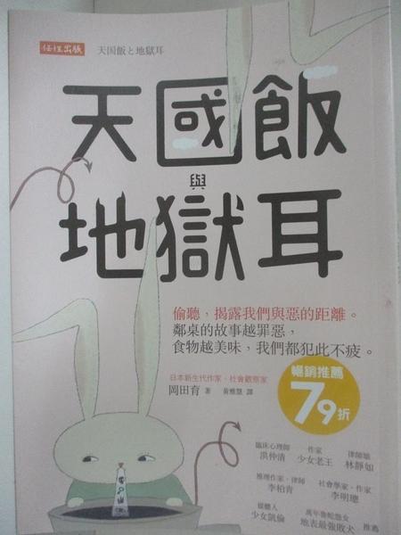 【書寶二手書T1/社會_BDI】天國飯與地獄耳:偷聽,揭露我們與惡的距離。鄰桌的故事越罪惡