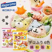 日本 Hagoromo 繽紛飯友 18g 飯友 伴飯 6色 六色伴飯素 伴飯素 拌飯料