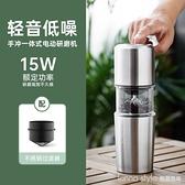 USB充電磨豆沖泡一體咖啡機 電動咖啡研磨器 咖啡磨豆機 全館新品85折 YTL