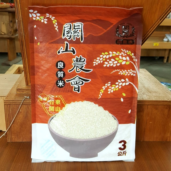 ~關農米3公斤~脫氧包裝保存延長半年---台東縣關山鎮農會
