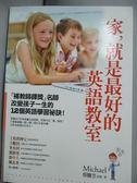 【書寶二手書T1/少年童書_GHI】家,就是最好的英語教室_蔡騰昱Michael