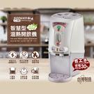 【SONGEN】松井まつい智慧型溫熱開飲機(SG-1720)
