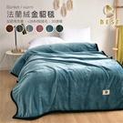 【BEST寢飾】金貂絨素色毯 150x200cm 毛毯 毯子 法蘭絨 防靜電毯 尾牙贈品 禮品