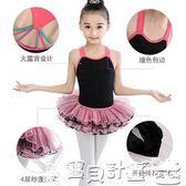 芭蕾舞衣 兒童舞蹈服女童練功服吊帶芭蕾舞蹈衣服女孩跳舞形體服裝練功 寶貝計畫