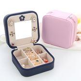 小號歐式首飾盒便攜公主韓國旅行耳環耳釘盒戒指手飾品收納盒簡約 錢夫人小鋪