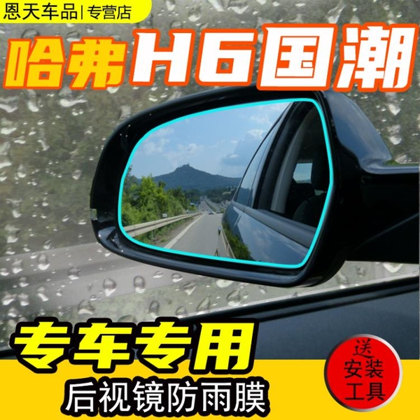 哈弗哈佛H6國潮版汽車后視鏡防雨膜防霧貼膜全屏倒車鏡側窗防炫目 米家