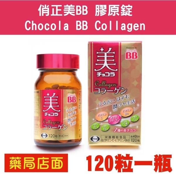 俏正美BB 膠原錠 Chocola BB Collagen 120粒 元氣健康館