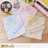 嬰兒包巾 台灣製純棉包巾 魔法Baby