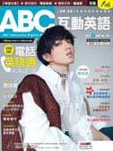 ABC互動英語(互動光碟版) 5月號/2018 第191期